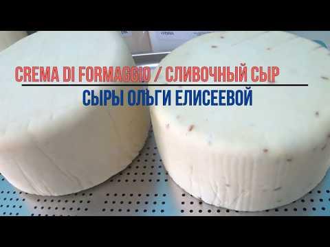 Formaggio Cremoso / Сыр Сливочный / Как сделать полутвердый сыр дома / Сыроварня Маджио
