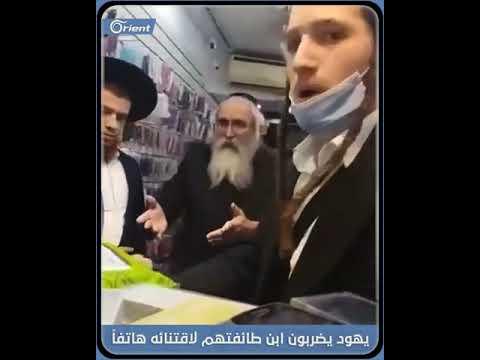 -طائفته تحرم اقتناء التكنولوجيا-.. الاعتداء على شاب يهودي من طائفة -الحريديم- لمحاولته شراء هاتف ذكي