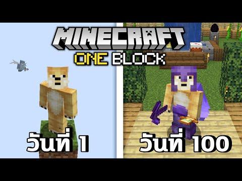 จะเกิดอะไรขึ้น!! ถ้าผมเอาชีวิตรอด 100 วันใน Minecraft One Block