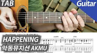 악동뮤지션(AKMU) - HAPPENING | 기타 커버 악보 코드 MR Inst 노래방