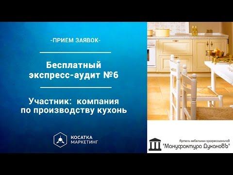 Разбор кейса Кухни на заказ Калининград. Вк и сайт