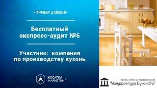 Разбор кейса Кухни на заказ Калининград. Вк и сайт(, 2016-10-24T06:53:21.000Z)