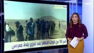 #أنا_أرى أسرى قوات النظام بيد مقاتلي جيش الإسلام في الغوطة ا