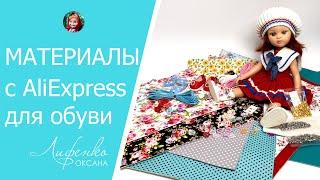 Материалы с AliExpress для кукольной обуви. Обзор материалов для изготовления обуви для кукол