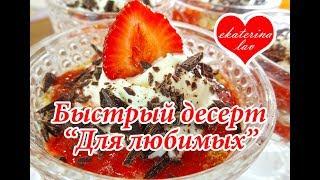 Любимый десерт на скорую руку! Для романтического ужина или праздника!