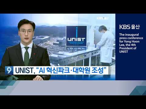 The inaugural press conference for Yong Hoon Lee, the 4th President of UNIST
