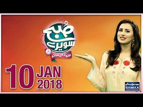 Subah Saverey Samaa Kay Saath - SAMAA TV - 10 Jan 2018