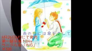 『雨の日には傘をさして』 ¥500円 脚本:堂夏ちゆろ ~あらすじ~ 発明...