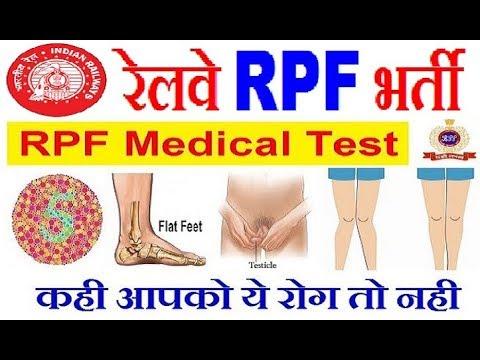Railway RPF Medical Test 2018 // RPF & RPSF Constable & SI Medical Test // RRB Medical Test For RPF