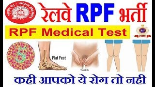 Railway RPF Medical Test 2018 // RPF & RPSF Constable & SI Medical test // RRB Medical Test for RPF