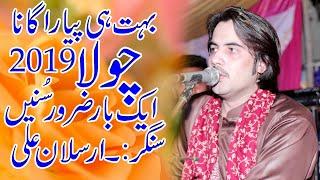 Har Rang Da Chola Singer Arslan Ali Khan New Song Saraiki & Punjabi Song 2019