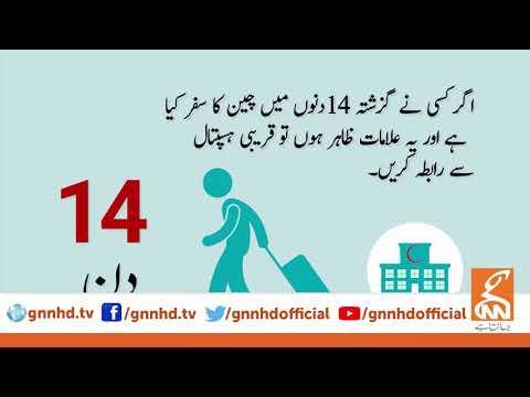 How to stay safe from Coronavirus? Coronavirus Safety Tips in Urdu/Hindi | GNN | 4 Feb 2020