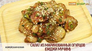 Корейская кухня: Салат из маринованных огурцов (Оиджи мучим)