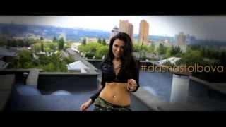 Даша Столбова - Ты не умеешь мечтать Новинка 2013