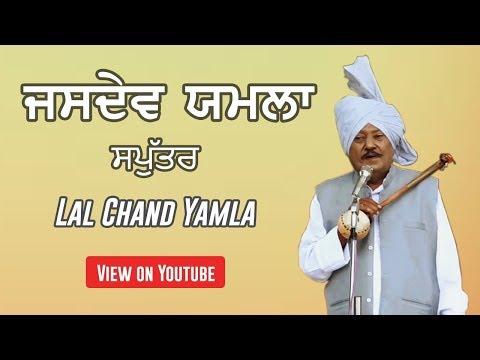 ਪੰਜਾਬੀ ਲੋਕ ਗੀਤ | Jasdev Yamla | Lal Chand Yamla |  Punjabi Lok Geet | Punjab Manch