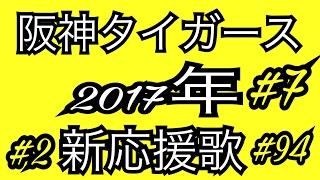 2017 阪神タイガース 新応援歌