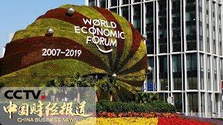 [中国财经报道] 聚焦夏季达沃斯论坛 夏季达沃斯论坛开幕式正在进行 | CCTV财经