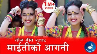 New Teej Song 2075/2018   माईतीको आँगनी   MAITI KO AAGANI   Sunita Sen Ft. Anjali Adhikari/Karishma