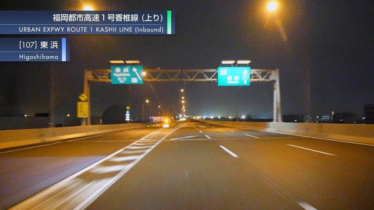 車載動画] 深夜の福岡都市高速(...