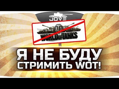 Я перестану стримить World Of Tanks ● ЗАДОЛБАЛО! thumbnail