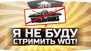 Я перестану стримить World Of Tanks ● ЗАДОЛБАЛО!