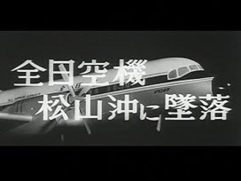 事故 墜落 羽田 全日空 沖