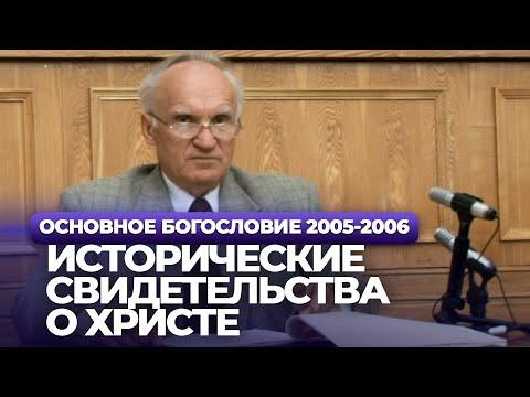 Исторические свидетельства о Христе (МДА, 2005.09.20) — Осипов А.И.