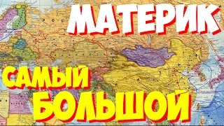 Видео-урок-  -1#:Эвразия