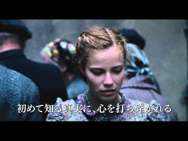 映画『さよなら、アドルフ』予告編