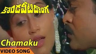 Watch chamaku video song from kondaveeti donga telugu movie, swashbuckler thriller film starring chiranjeevi, vijayashanti and radha directed by vete...