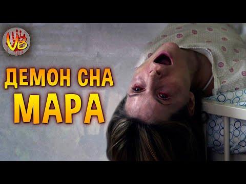 Мара: Страшные тайны фильма «Мара: Пожиратель снов»