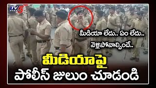 AP Police Warning To Media Persons in Amaravathi