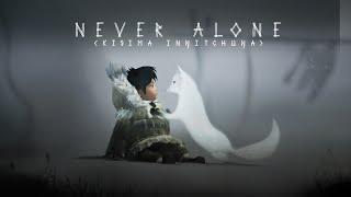 Never Alone Kisima Ingitchuna - Просто лучшая игра года на Андроид