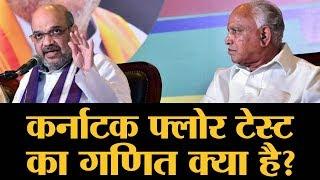 सरकार बचाने के लिए bjp को 112 नहीं कम विधायक चाहिए थे । karnataka । yeddyurappa । sc । saurabh