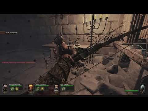 Warhammer - Vermintide The End Times - Замок Драхенфельс |
