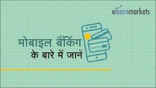 क्या आपने अभी तक  मोबाइल बैंकिंग का  उपयोग नहीं किया  ?  Learn about  (Mobile Banking)