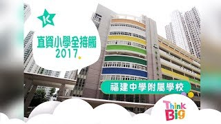Publication Date: 2019-04-05 | Video Title: Think Big - 福建中學附屬學校