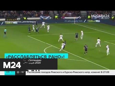 Сборная России одержала победу над Шотландией в матче отборочного раунда Евро-2020 - Москва 24