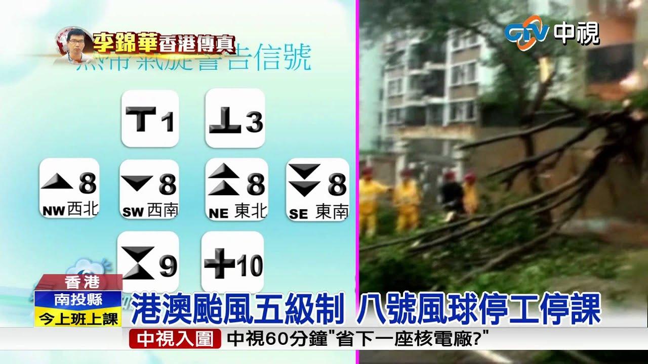 【中視新聞】港澳颱風五級制 八號風球停工停課 20150807 - YouTube