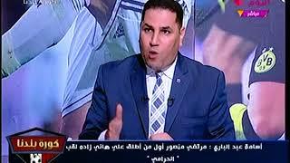 أسامة عبدالباري أحمد سليمان وجه الأعضاء بعدم التصويت على لائحة مرتضى منصور