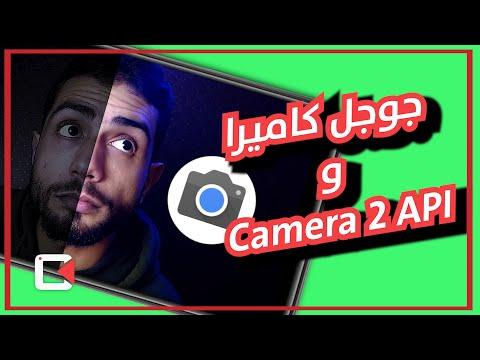 طريقة تثبيت جوجل كاميرا لاي هاتف وتفعيل Camera 2 API لتشغيل تطبيقات التصوير الاحترافي