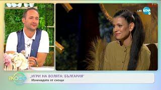 Игри на волята: България: Какво се случва в шоуто? - На кафе (15.09.2020)