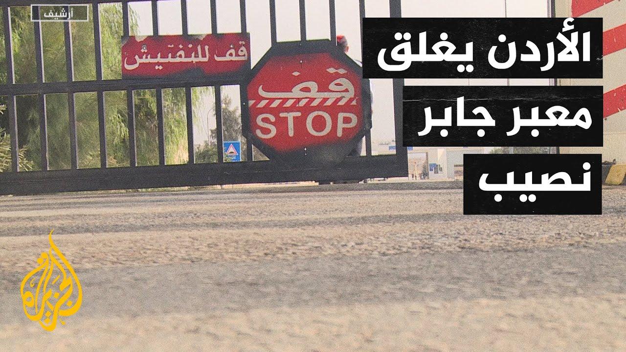 بعد تصعيد النظام في درعا.. الأردن يغلق معبرجابر نصيب الحدودي والأمم المتحدة تدعو لوقف إطلاق النار  - 12:54-2021 / 8 / 1