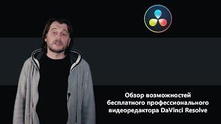 daVinci Resolve: обзор возможностей за 6 минут