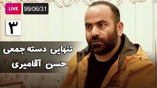 Hasan Aghamiri - Live | حسن آقامیری - تنهایی دسته جمعی - جلسه سوم