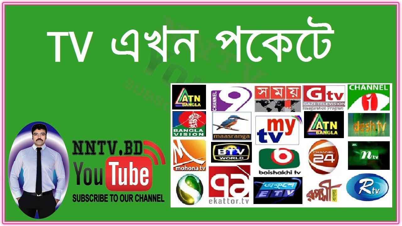Watch Free Bangla Tv Channels On Bioscope Apps - টিভি এখন পকেটে ।