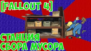 Fallout 4 Станция сбора мусора - как работает много хлама
