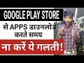 Don't make this mistake when Android! Downloading App from Google play!