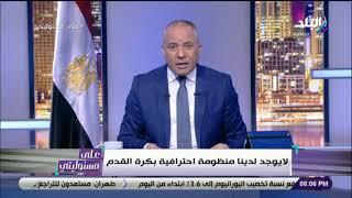 على مسئوليتي -أحمد موسي لـ اتحاد الكرة:  «مش عايز اشوف وش واحد فيكوا ..  وجاء وقت الحساب على الفساد»