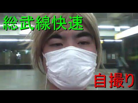 【電車自撮り動画】 総武線 千葉→東京 Japanese train travel from Chiba to Tokyo 【世界のイケメン】